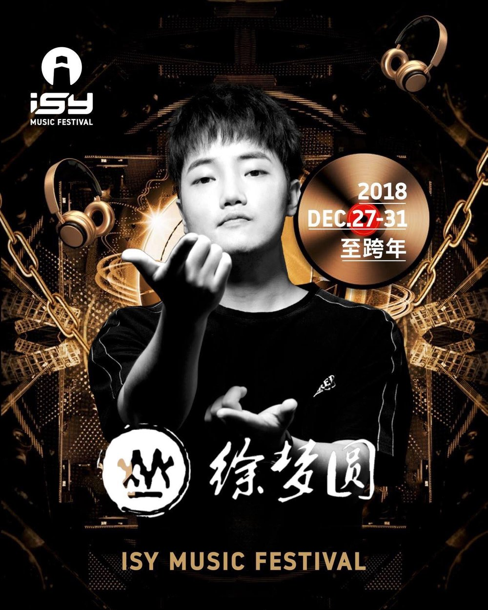 Mengyuan Xu - Chinese DJ, producer and singer.